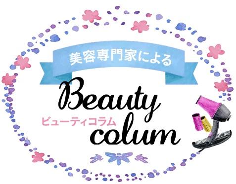 美容専門家による ビューティコラム